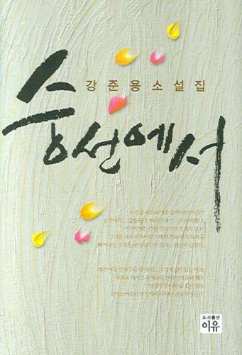 Soong - Sun from (Korean edition): n/a