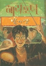 9788989708704: Harry Potter and the Goblet of Fire (Korean edition)