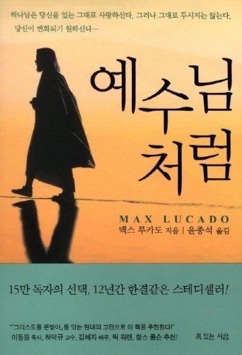 Like Jesus (Korean edition): Max Lucado ??