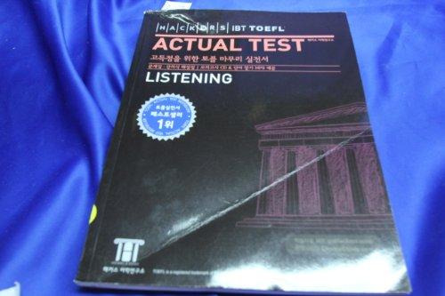 9788990700520: HACKERS IBT TOEFL ACTUAL TEST LISTENING_for Korean Speakers (with CD)