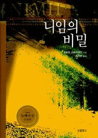 9788990794376: Mrs. Frisby and the Rats of NIMH (Korean Edition)
