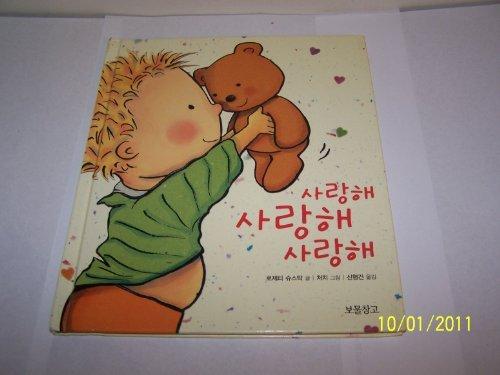 9788990794529: I Love You Through and Through/Saranghae saranghae saranghae (Korean Edition)
