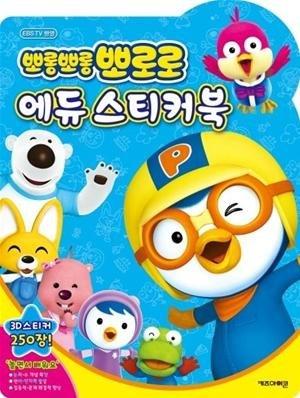 9788990812810: Sticker Book Little Penguin Pororo edu (Korean edition)