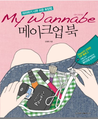Wannabe My makeup book: according to makeup too easy (Korean edition): n/a