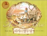 9788991141551: Around the Year (Korean Edition)