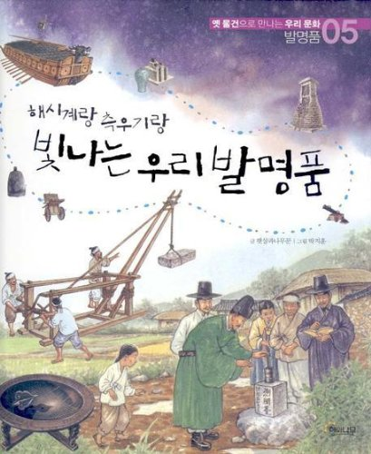 9788991146686: Rain gauge with a sundial with our inventions shining (Korean edition)