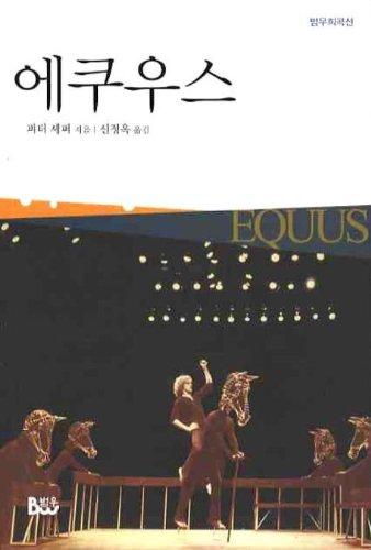 9788991167728: Equus (line) Bumwoo play (Korean edition)