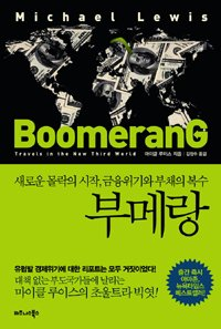 9788991204980: Boomerang: Travels in the New Third World (Korean Edition)