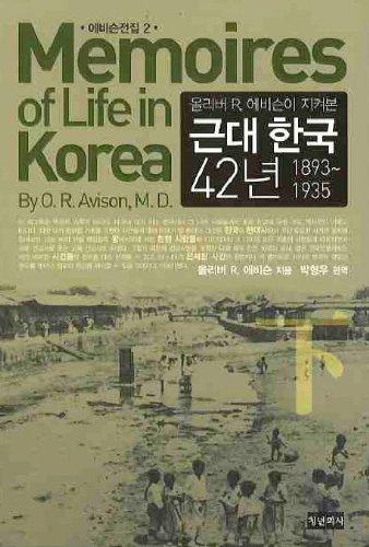 Modern Korea 42 years (ha) (1893-1935) (Korean edition)