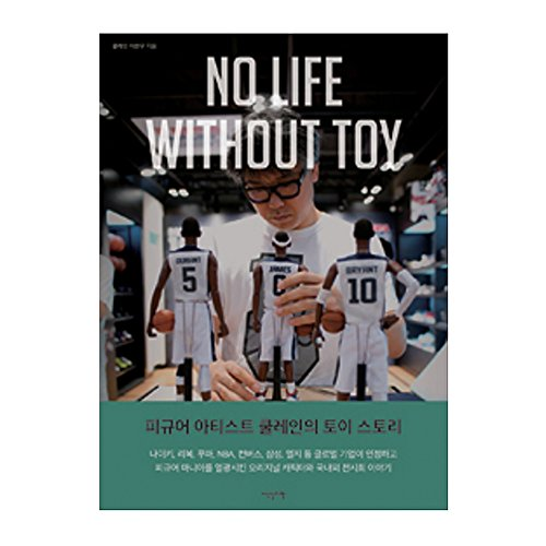9788991310773: No Life Without Toy
