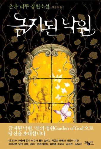 Forbidden paradise (Korean edition): n/a