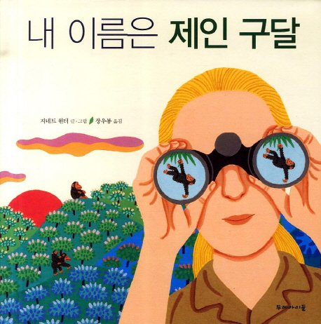9788991550322: My name is Jane Goodall (Korean edition)