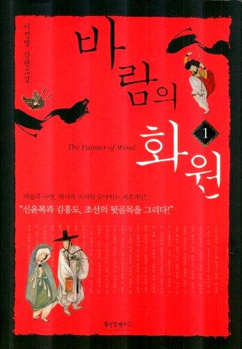 9788991643260: Param ui Hwawon (The Painter of Wind), 1 (Korean Edition)