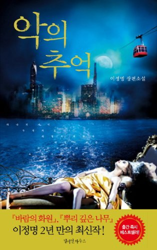 Evil memories (Korean edition): Lee Jungmyung