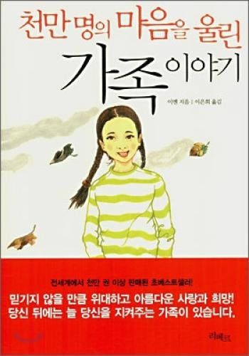 A family story sounded like ten million people (Korean edition): Lee Yen