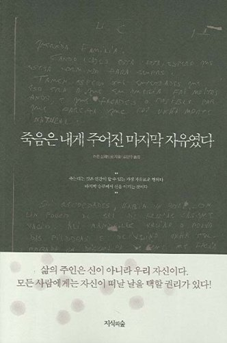 9788991762282: Death freedom was given to me last (Korean edition)