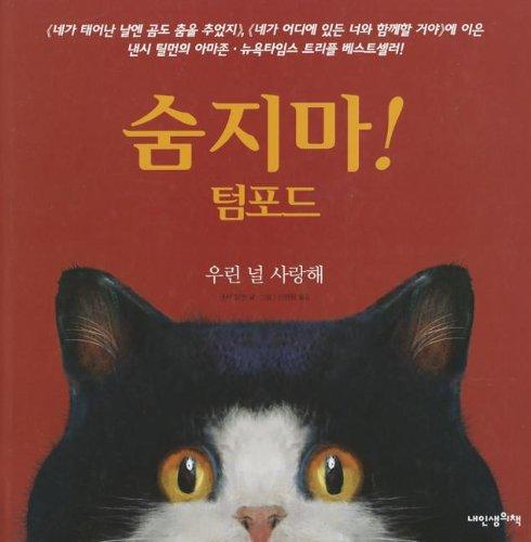 9788991813854: Tumford the Terrible (Korean Edition)