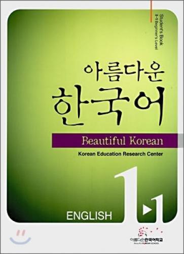 9788991869059: Beautiful Korean 1-1 ENGLISH Student's book (Korean edition)