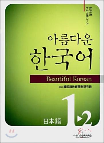 9788991869110: Beautiful Korean 1-2 JAPANESE Student's Book (Korean edition)