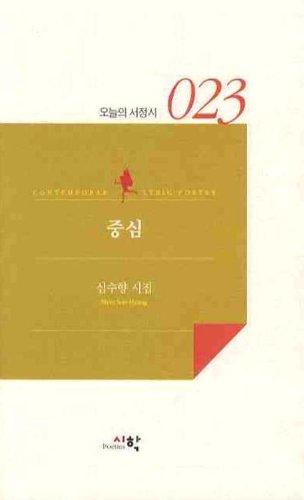 9788991914636: Center (Korean edition)