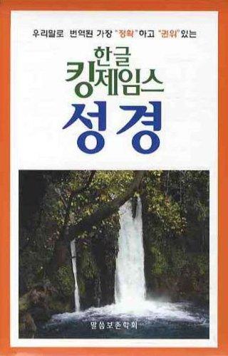 9788992164436: Hangul King James Bible (subhead) (Index) (Korean edition)