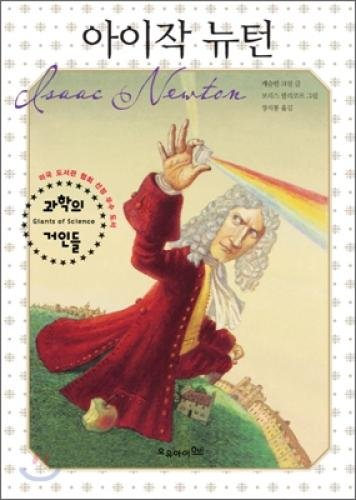 9788992185165: Isaac Newton (Korean edition)