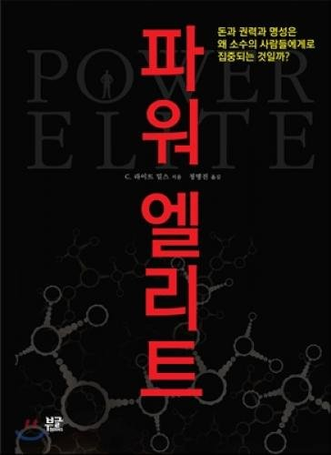 9788992307741: Power Elite (Korean edition)