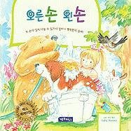 9788992309363: One Hand, Two Hands (Korean Edition)