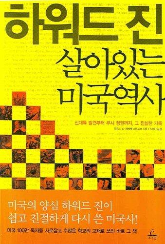 9788992355254: Howard Zinn living American history (Korean edition)