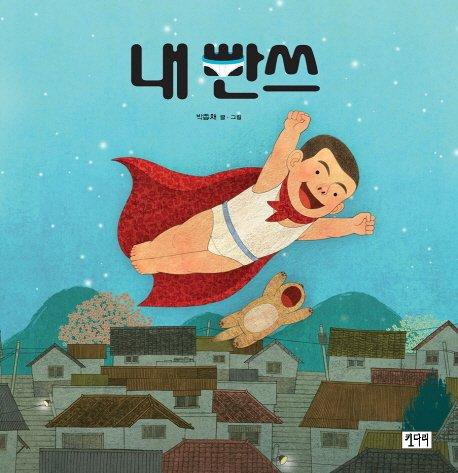 My underwear (Korean edition)