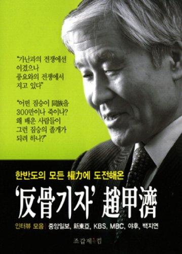 9788992421652: Bangol reporter jogapje (Korean edition)
