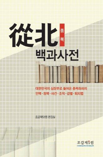 9788992421836: Jongbuk encyclopedia (Korean edition)
