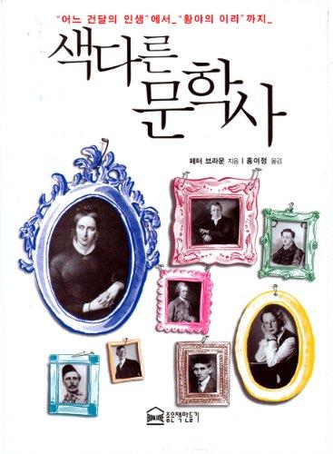 9788992538138: Exotic Arts (Korean edition)