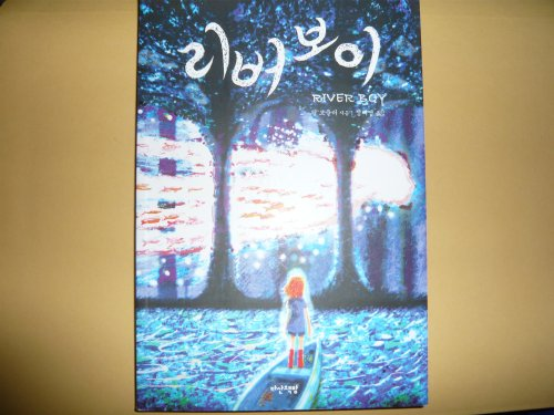 9788992555487: River Boy (Korean Edition)