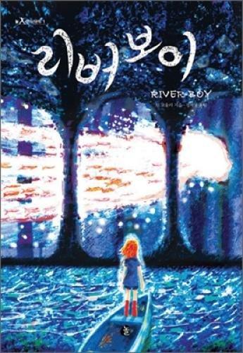 9788992555487: River Boy (Korean Edition)