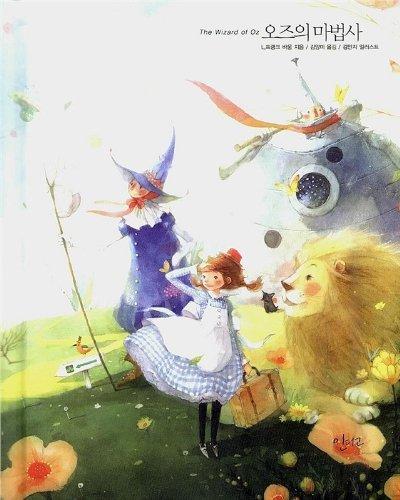 9788992632263: The Wizard of Oz (Korean edition)