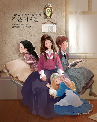 9788992632409: Little Women (Korean edition)