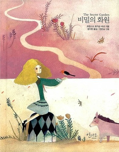 9788992632621: The Secret Garden (Korean edition)
