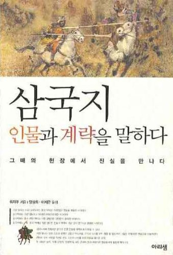 9788992673440: Ploy to talk with the Romance of the Three Kingdoms characters (Korean edition)