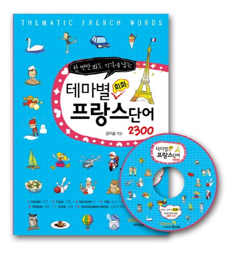 9788992683395: Themed paintings French word 2300 (Korean edition)