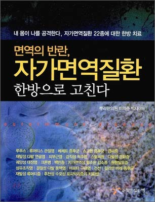 9788992729604: Autoimmune diseases, herbal fix (Korean edition)