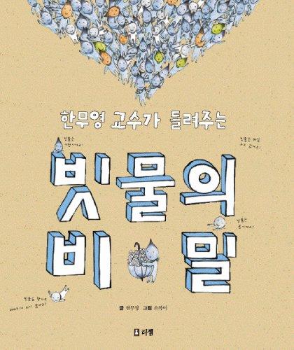 9788992826419: Secrets of rainwater (Korean edition)
