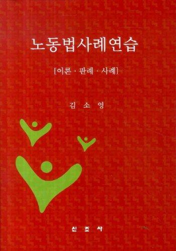 9788992841658: Labor law cases practice (Korean edition)