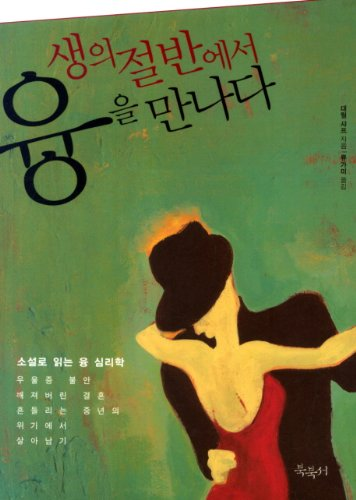 9788992977111: Jung Meets half of life (Korean edition)