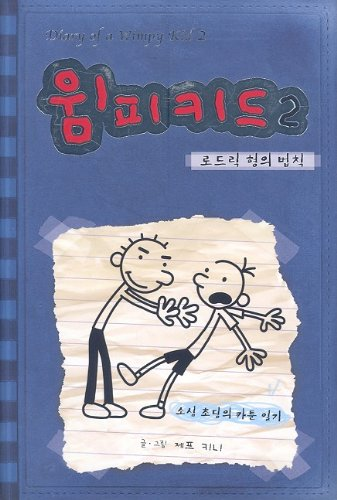 9788993055030: Diary Of A Wimpy Kid, Book 2: Rodrick Rules (Korean Edition)