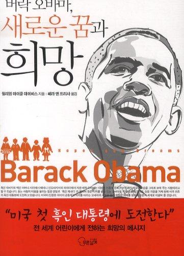 9788993055078: Barack Obama, the new hopes and dreams (Korean edition)