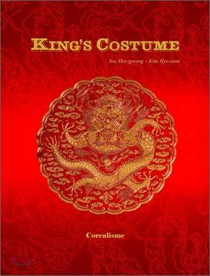 9788993140040: King of Costume (Korean edition)