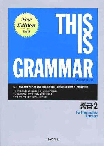 9788993164770: THIS IS GRAMMAR ??. 2(???) (Korean edition)