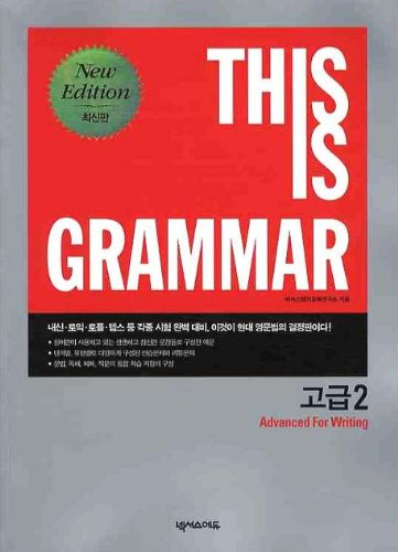 9788993164794: THIS IS GRAMMAR ?? 2(ADVANCED FOR WRITING)(2009) (Korean edition)