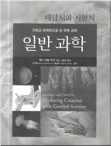 9788993169324: General Science: Answer Book and paper (Korean edition)